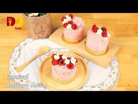 Raspberry Mousse | Thai Dessert |  มูสราสเบอร์รี่ - วันที่ 18 Feb 2018