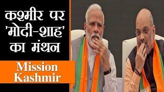 Kashmir के हालात पर Modi और Shah ने की चर्चा । 370 हटने के बाद पहली बार J&K में रैली करेंगे अमित शाह