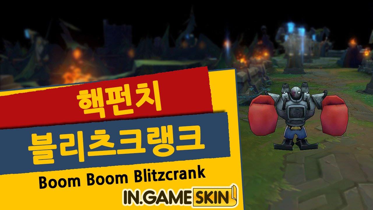 롤 스킨 핵펀치 블리츠크랭크 by 인게임스킨 (擂台皇帝 布里茨 Boom Boom Blitzcrank ...