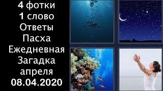 4 фотки 1 слово - Пасха - Ежедневная Загадка - 08.04.2020 - апреля 2020 - Ответы