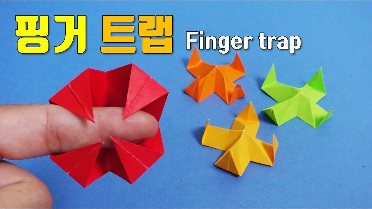 재밌는 변신종이접기. 핑거트랩. 손가락 덫 접기 해봐요. origami finger trap