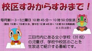 校区すみからすみまで!「広野小学校のご紹介」平成30年1月20日放送分