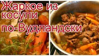 Рецепты из косули - как приготовить косули пошаговый рецепт - Жаркое из косули по-Вудландски