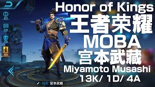 Honor of Kings MOBA Miyamoto Musashi The Samurai 13K 1D 4A MVP