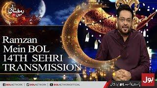 BOL Ramzan Iftaar Transmission with Amir Liaquat 30th May 2018