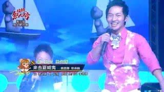105 02 07 超級紅人榜 第三屆男女歌合戰 蔡昌憲 蔡承融 來去夏威夷