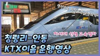 [열차 운행영상]043…