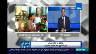 د.خالد عمران أمين الفتوي بدار الإفتاء يدعو المسلمين بالعمل الصالح في أيام شهر ذي الحجة المباركة