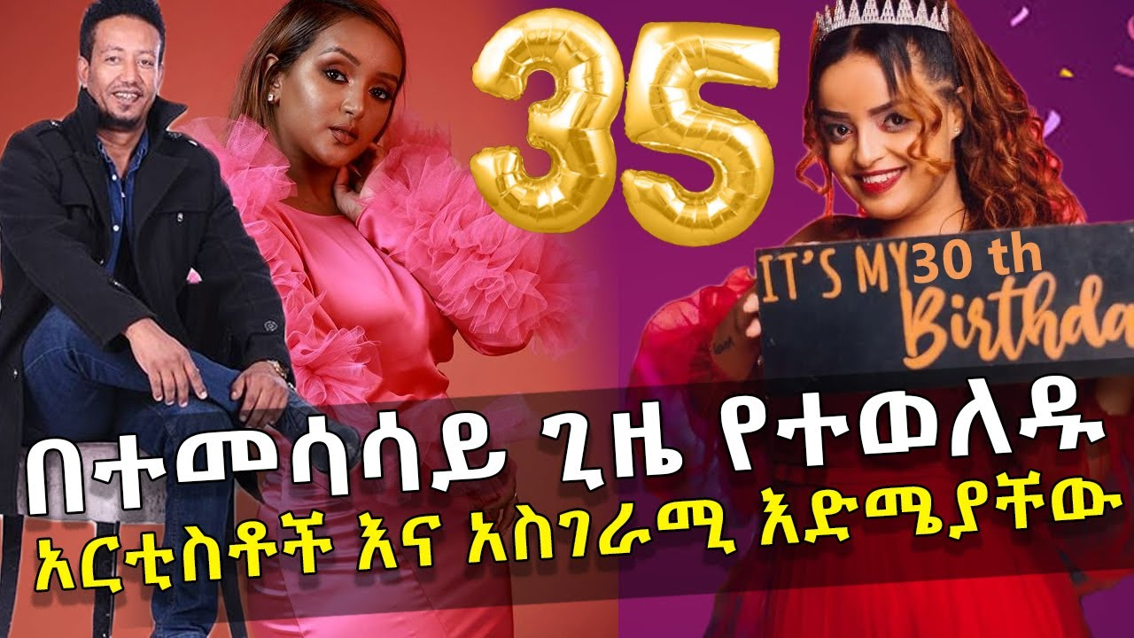 Ethiopian Artists born at the same time