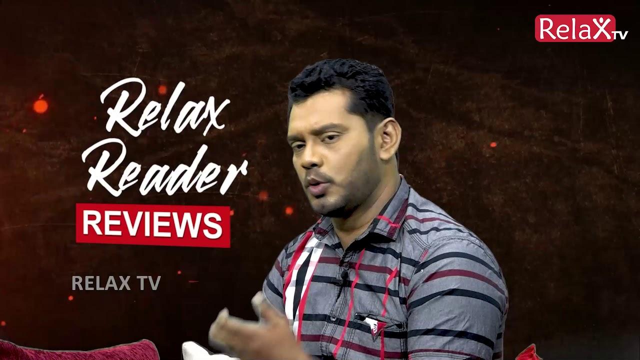 Download Relax TV   Relax Reader Reviews   EP 11   Rajina   Mohan Raj Madawala   2020--11-29