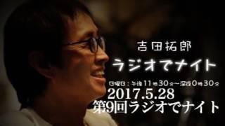 2017年5月28日 第9回吉田拓郎ラジオでナイト(楽曲はUPできません。 番...