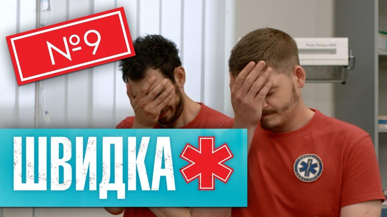 ШВИДКА 2 | 9 серія | НЛО TV
