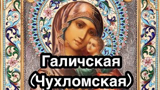 Галичская (Чухломская) икона Богородицы. История иконы. Редкая чудотворная икона Божией Матери