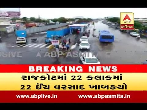 22 Inch Rain In Rajkot, Watch Drone Video