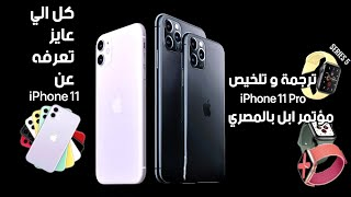 iphone 11/ iphone 11 pro | ملخص مؤتمر ابل بالمصري