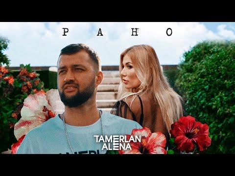 Смотреть клип Tamerlanalena - Рано