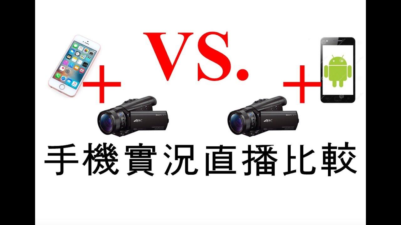 擷取器分別用iPhone ( iCapture 擷取卡+ medialink live )和安卓手機(FEBON168 和圓剛BU110 擷取器+ camerafi live)連接攝影機 ...