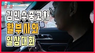 저신용전문 김민수중고차와 중고차캐피탈업체와 일상대화