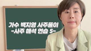 사주 해석 연습5-가수 백지영 사주-316강