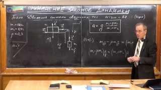 Урок 86. Движение связанных тел (ч.2)