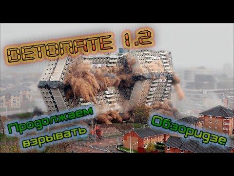 Снова взрываем. Detonate 1.2 | Обзоридзе