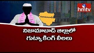 గులాబీలో గుట్కా కింగ్ లీడర్ ఎవరు? || Political Circle | hmtv Telugu News