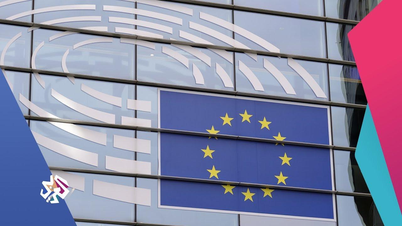 قناة العربي:العربي اليوم | بروسكل .. قلق من صعود اليمين المتطرف في انتخابات البرلمان الأوروبي
