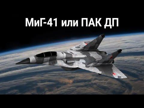Что такое МиГ-41