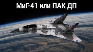 Что такое МиГ-41 (ПАК ДП) и какой самолет он заменяет? Вся актуальная информация на данный момент.