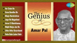 The Genius of Amar Pal | Sabe Bale Lalan Fakir | Bengali Songs Audio Jukebox