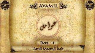 Avamil Dersleri  1. Ders  Amil Mamul İrab