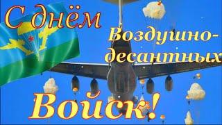 С днем ВДВ! Красивое поздравление с днем воздушно-десантных войск! Открытка с днем ВДВ!