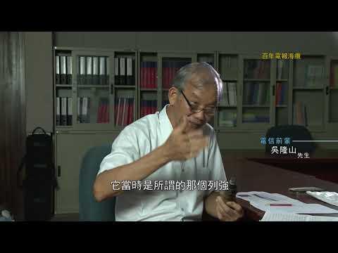 【口述歷史—吳隆山】百年電報海纜
