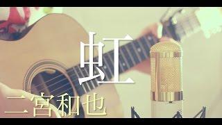 虹 / 二宮和也 (cover) thumbnail
