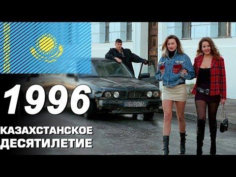 Казахстан в 1996 году. Рэкетиры и Проститутки