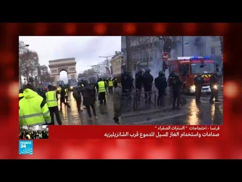 السلطات الفرنسية تقوم باعتقالات احترازية بباريس!!  - 18:55-2018 / 12 / 8