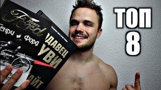 видео 100 лучших книг по бизнесу, мотивации и саморазвитию