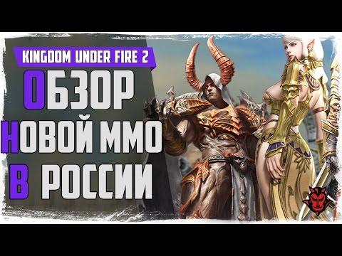 Kingdom under fire 2. Обзор новой ММО в России 2017