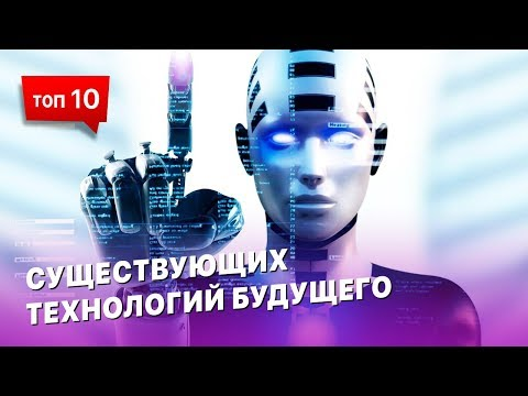 ТОП 10 технологий