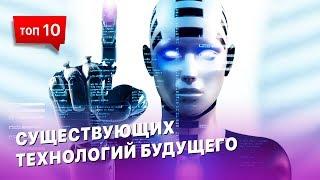 ТОП 10 технологий будущего, существующих уже сегодня