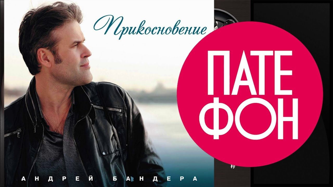Андрей Бандера — Прикосновение CD1 (Full album) 2011