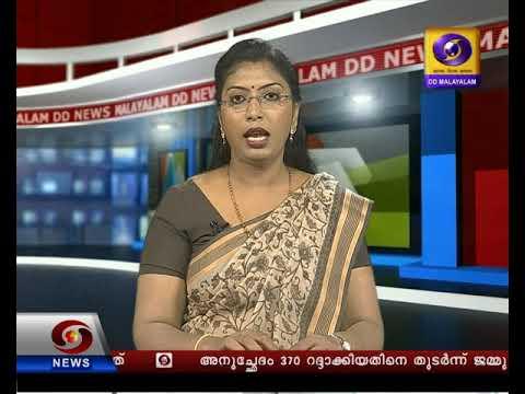 പ്രഭാതവാർത്തകൾ ദൂരദർശൻ 07 ഡിസംബർ 2019 | Doordarshan Malayalam News |@ 07:30am | 07 12 2019