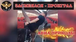 Подборка приколы в самолете ЗАСМЕЯЛСЯ - ПРОИГРАЛ!