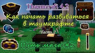Путь мага #2. Thaumcraft 4.2 - с чего начинать. Как начать развиваться в таумкрафт. Часть 2