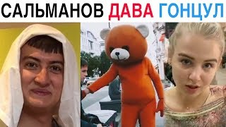 Новые Инстаграм Вайны 2019 Денис Сальманов, Давид Манукян, Настя Гонцул
