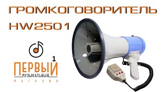 Ручной громкоговоритель (Мегафон) HW2501 | Обзор