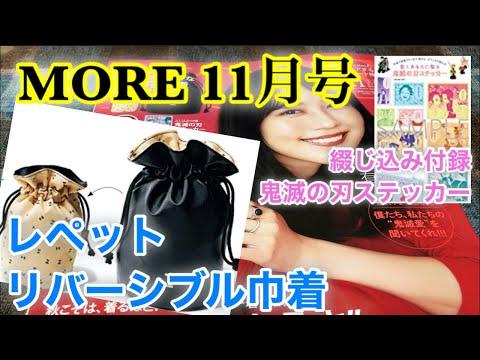 【雑誌付録】MORE(モア)11月号★repetto リバーシブル巾着