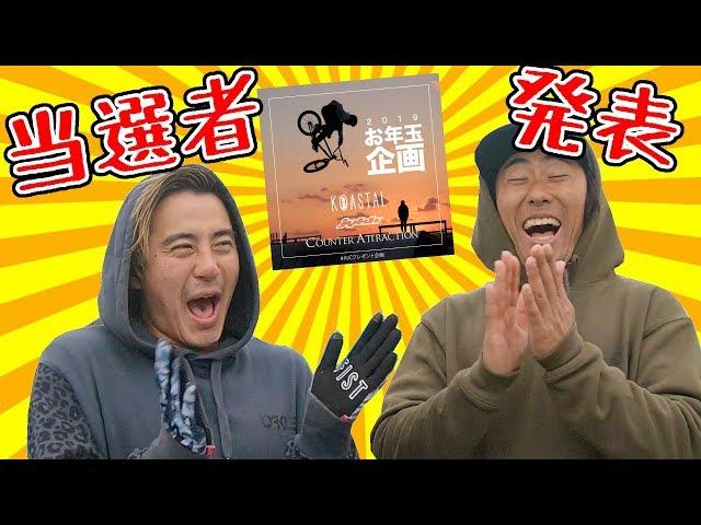 KOASTAL, JYKK JAPAN, COUNTER ATTRACTIONコラボ!お年玉企画!!!当選者発表!!