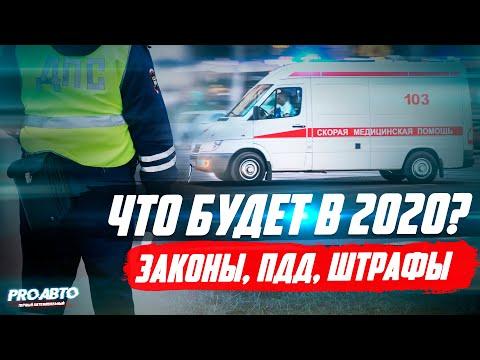 НОВЫЕ ШТРАФЫ И ПДД 2020! ЧТО БУДЕТ?