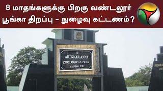 8 மாதங்களுக்கு பிறகு வண்டலூர் பூங்கா திறப்பு - நுழைவு கட்டணம்?  | Vandalur Zoo